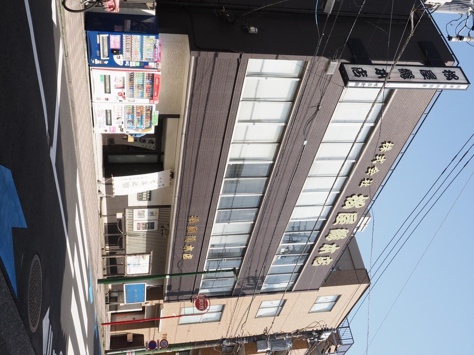 株式会社 松屋総本店本社ビル